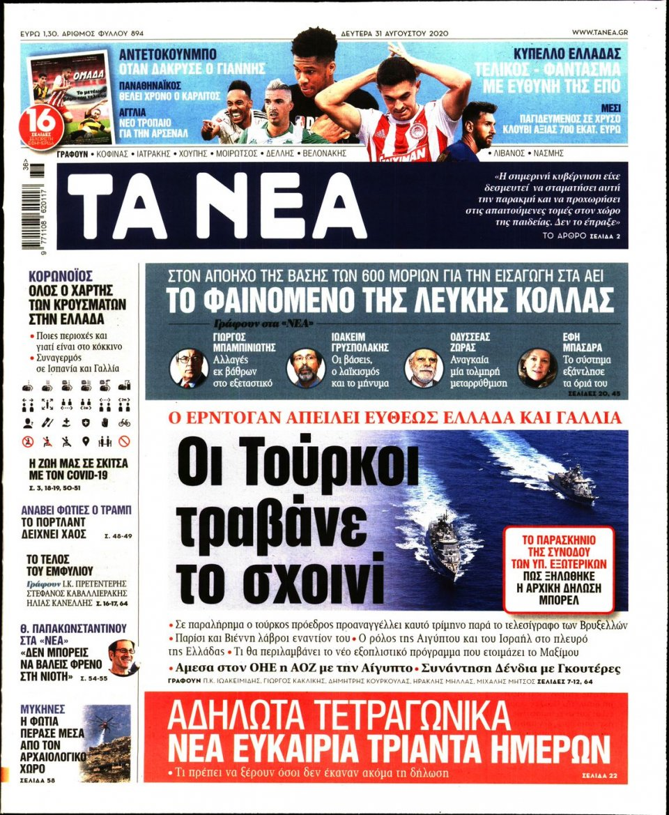 Πρωτοσέλιδο Εφημερίδας - Τα Νέα - 2020-08-31