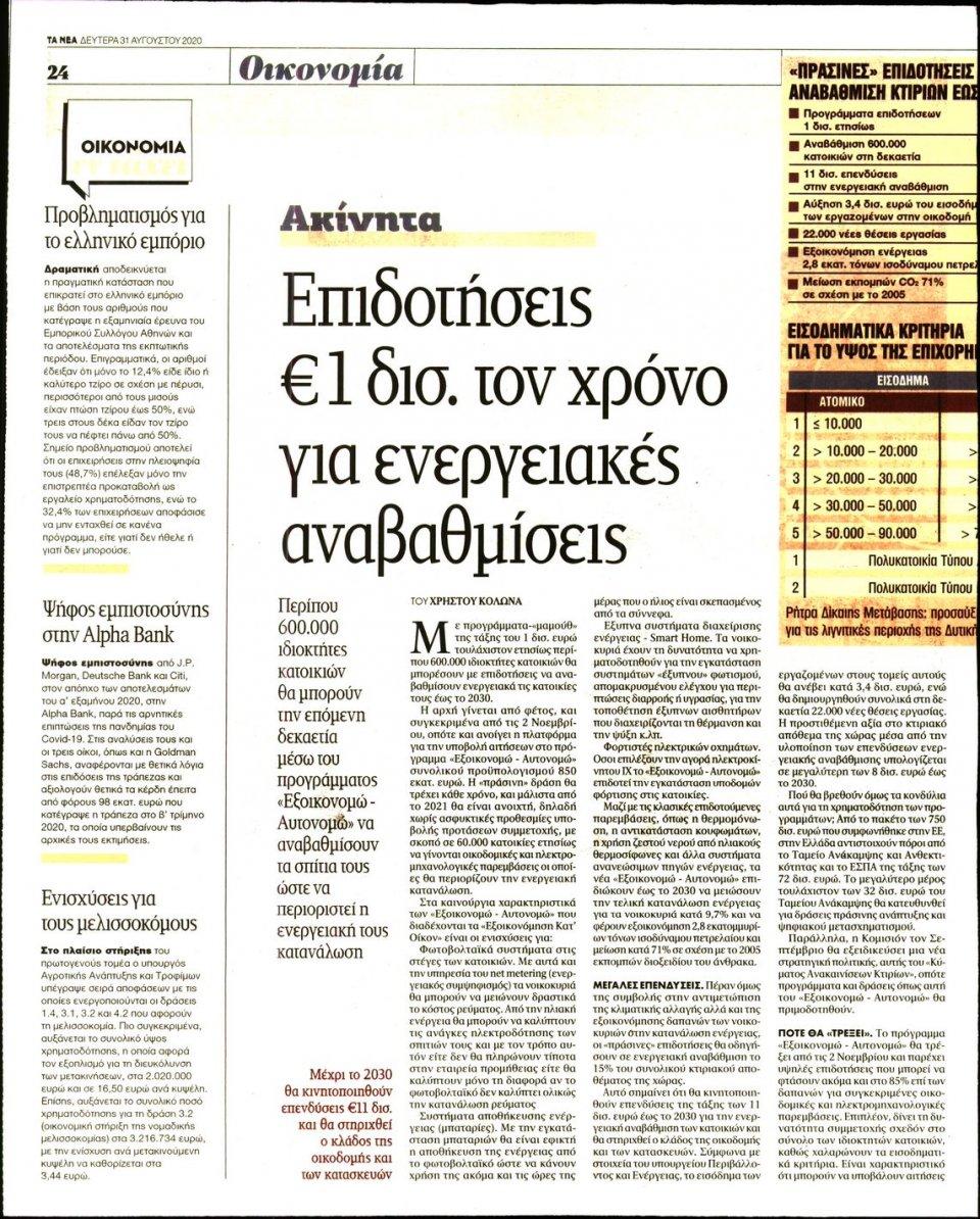 Οπισθόφυλλο Εφημερίδας - Τα Νέα - 2020-08-31