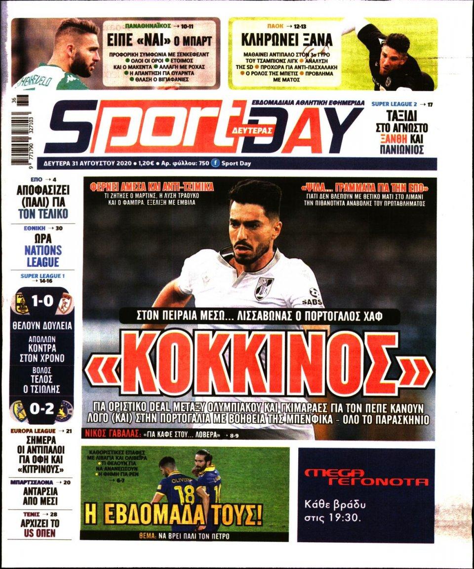 Πρωτοσέλιδο Εφημερίδας - Sportday - 2020-08-31