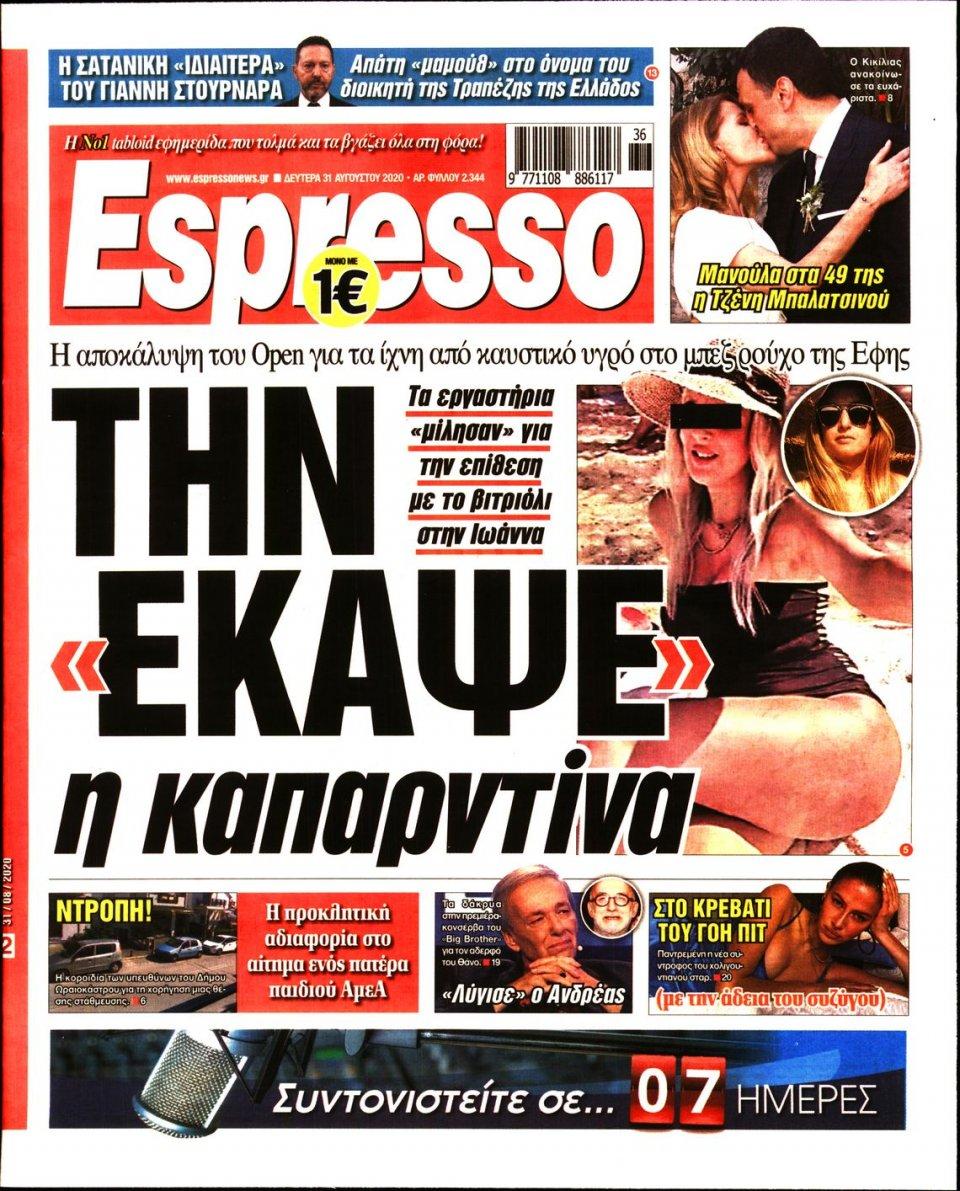 Πρωτοσέλιδο Εφημερίδας - Espresso - 2020-08-31