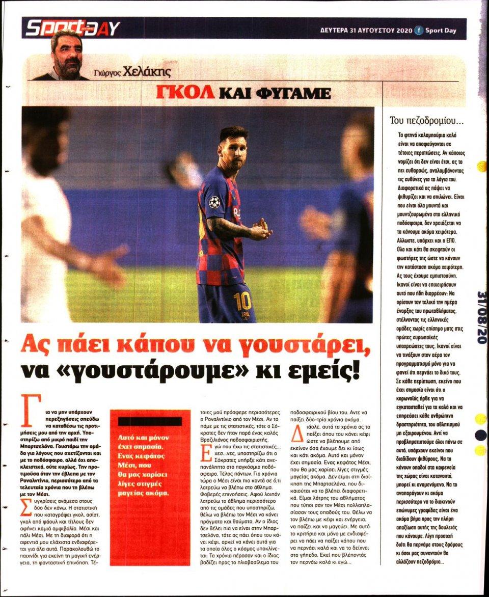 Οπισθόφυλλο Εφημερίδας - Sportday - 2020-08-31