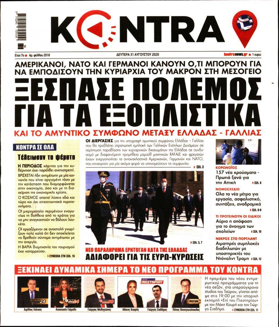 Πρωτοσέλιδο Εφημερίδας - KONTRA NEWS - 2020-08-31