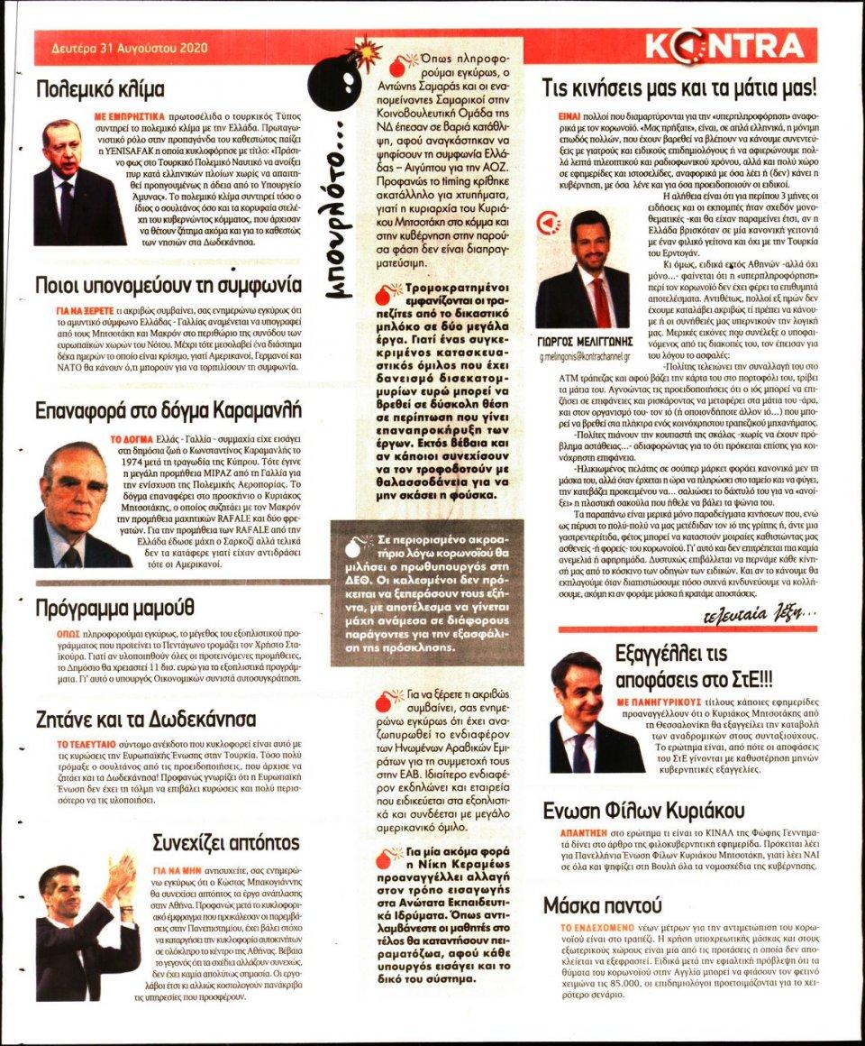 Οπισθόφυλλο Εφημερίδας - KONTRA NEWS - 2020-08-31