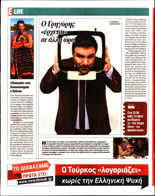 Οπισθόφυλλο Εφημερίδας - Espresso - 2020-08-31