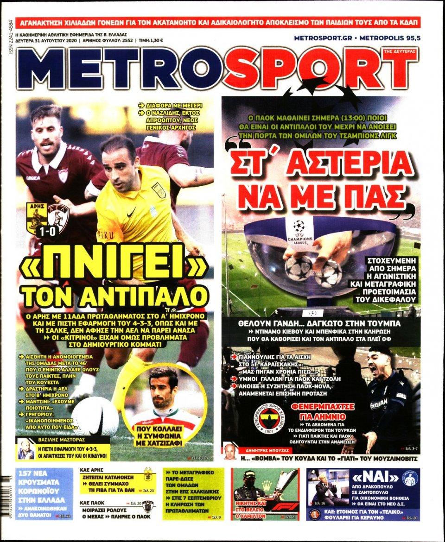 Πρωτοσέλιδο Εφημερίδας - METROSPORT - 2020-08-31