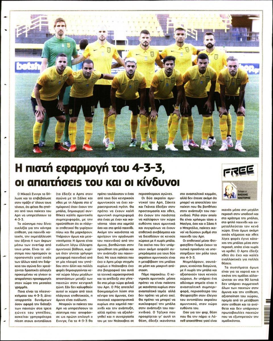 Οπισθόφυλλο Εφημερίδας - METROSPORT - 2020-08-31