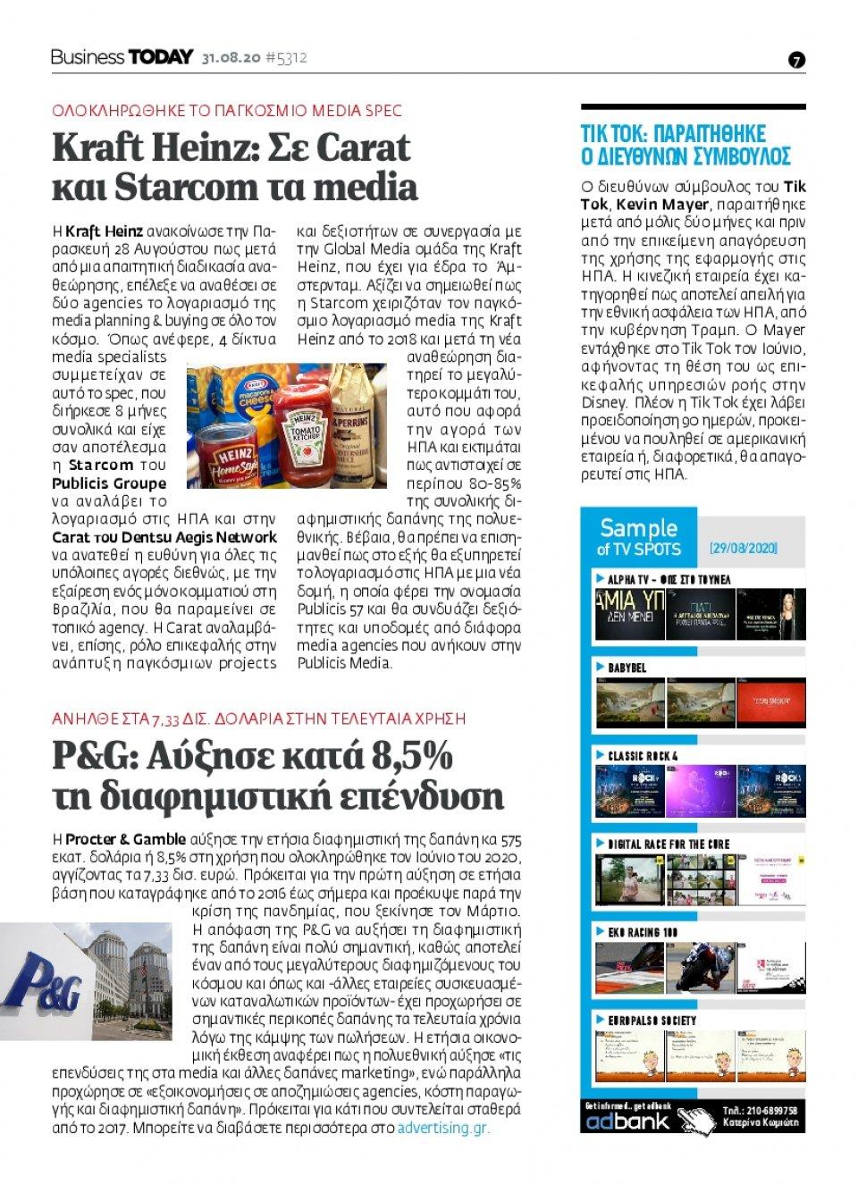 Οπισθόφυλλο Εφημερίδας - BUSINESS TODAY - 2020-08-31