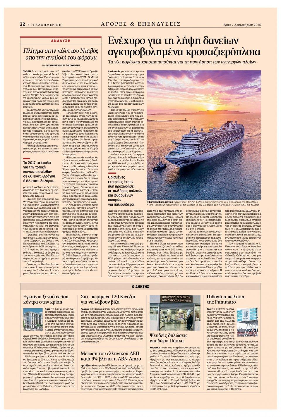 Οπισθόφυλλο Εφημερίδας - Καθημερινή - 2020-09-01