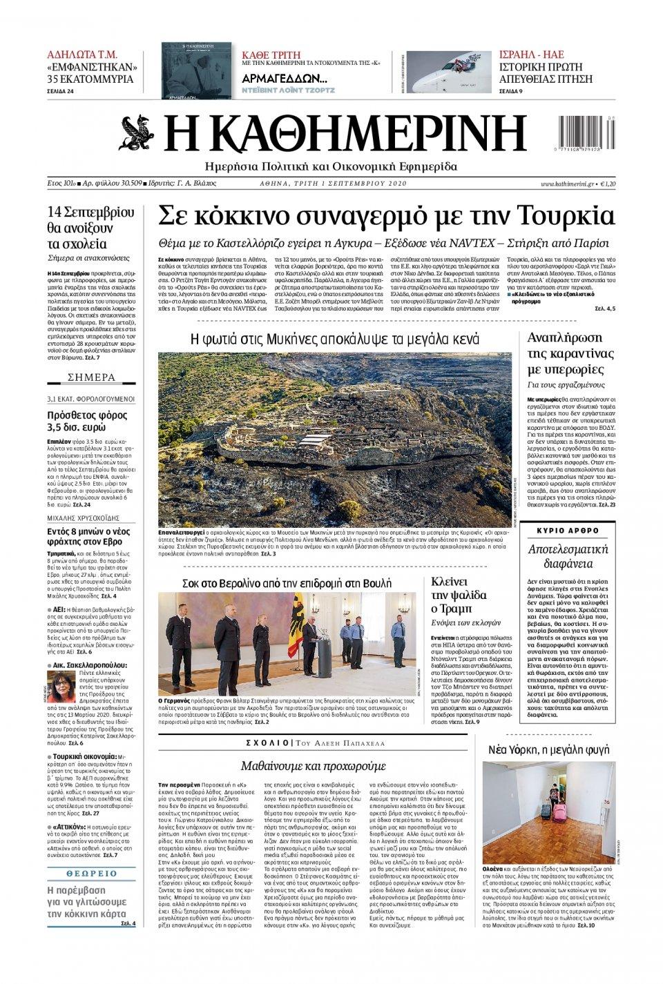 Πρωτοσέλιδο Εφημερίδας - Καθημερινή - 2020-09-01