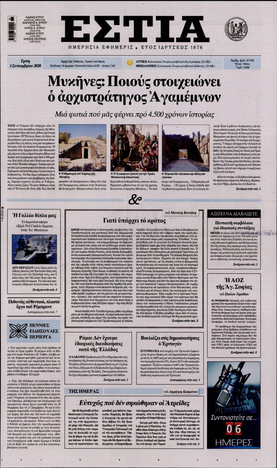 Πρωτοσέλιδο Εφημερίδας - Εστία - 2020-09-01