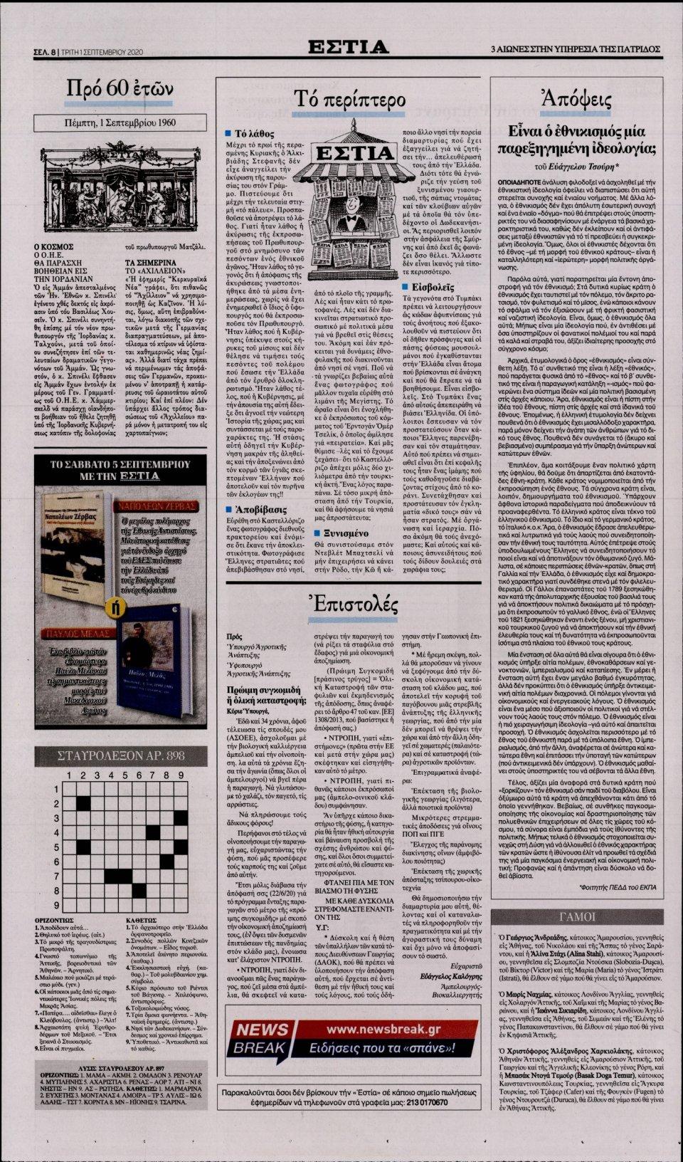Οπισθόφυλλο Εφημερίδας - Εστία - 2020-09-01