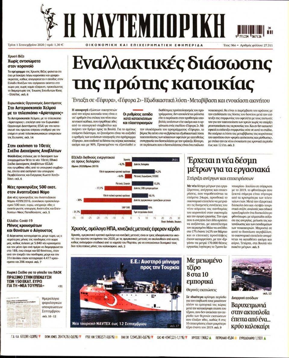 Πρωτοσέλιδο Εφημερίδας - Ναυτεμπορική - 2020-09-01