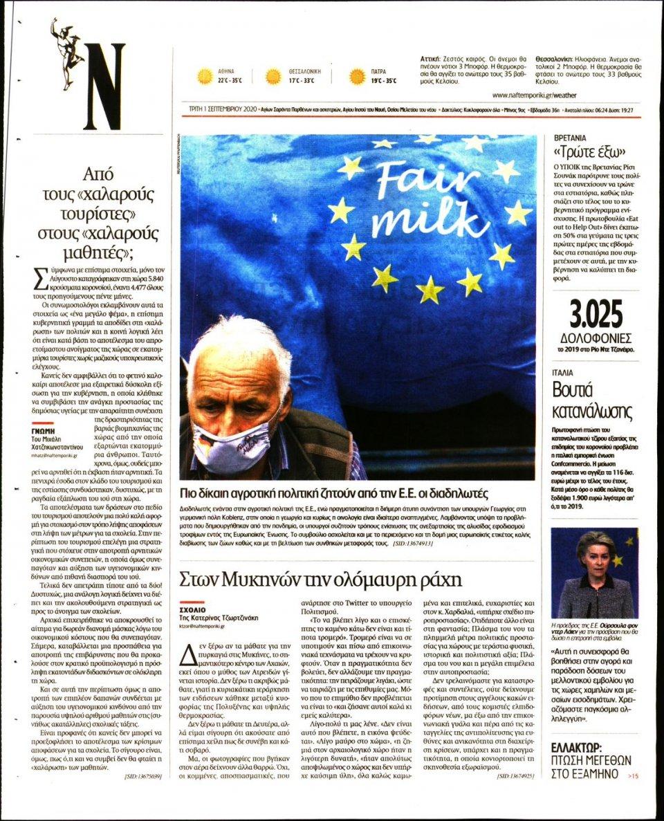 Οπισθόφυλλο Εφημερίδας - Ναυτεμπορική - 2020-09-01