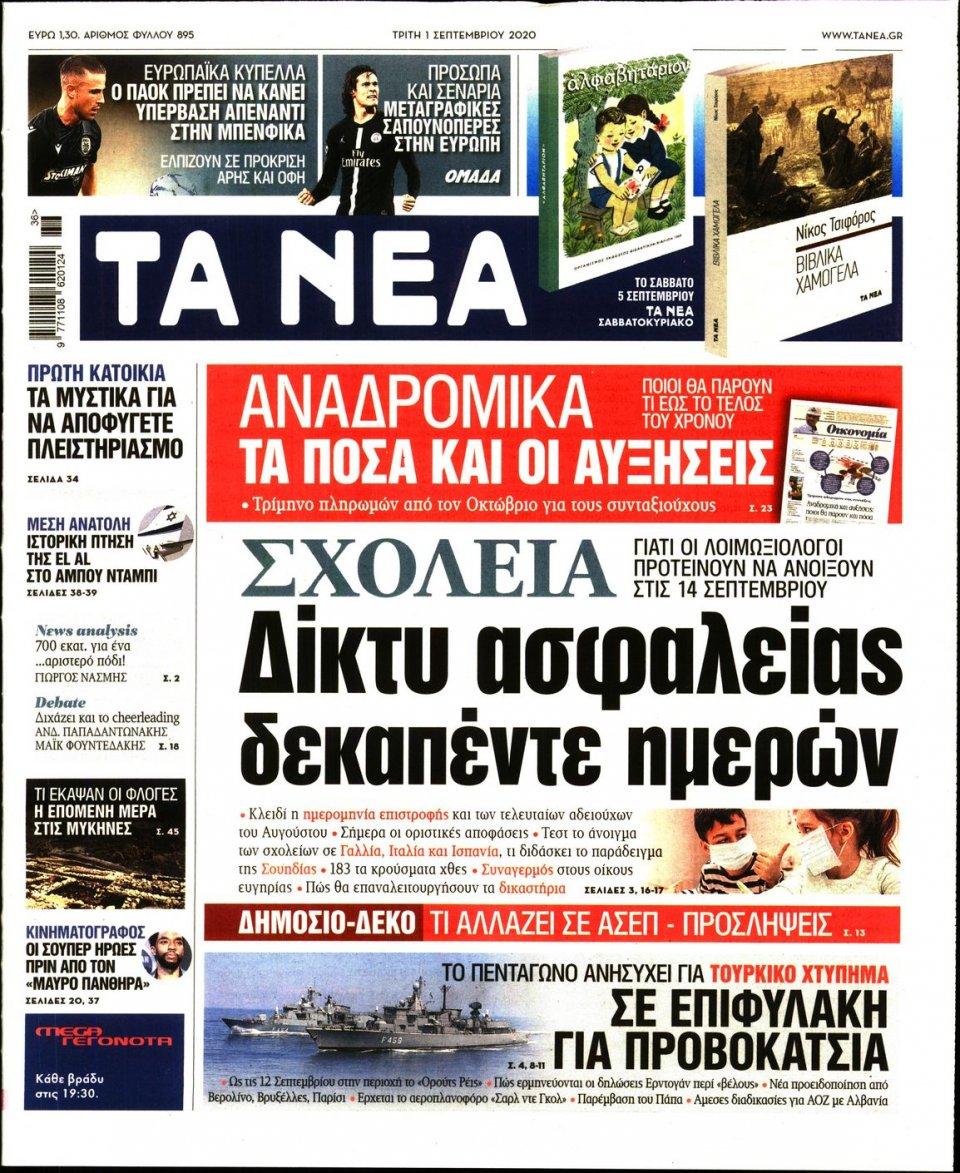 Πρωτοσέλιδο Εφημερίδας - Τα Νέα - 2020-09-01