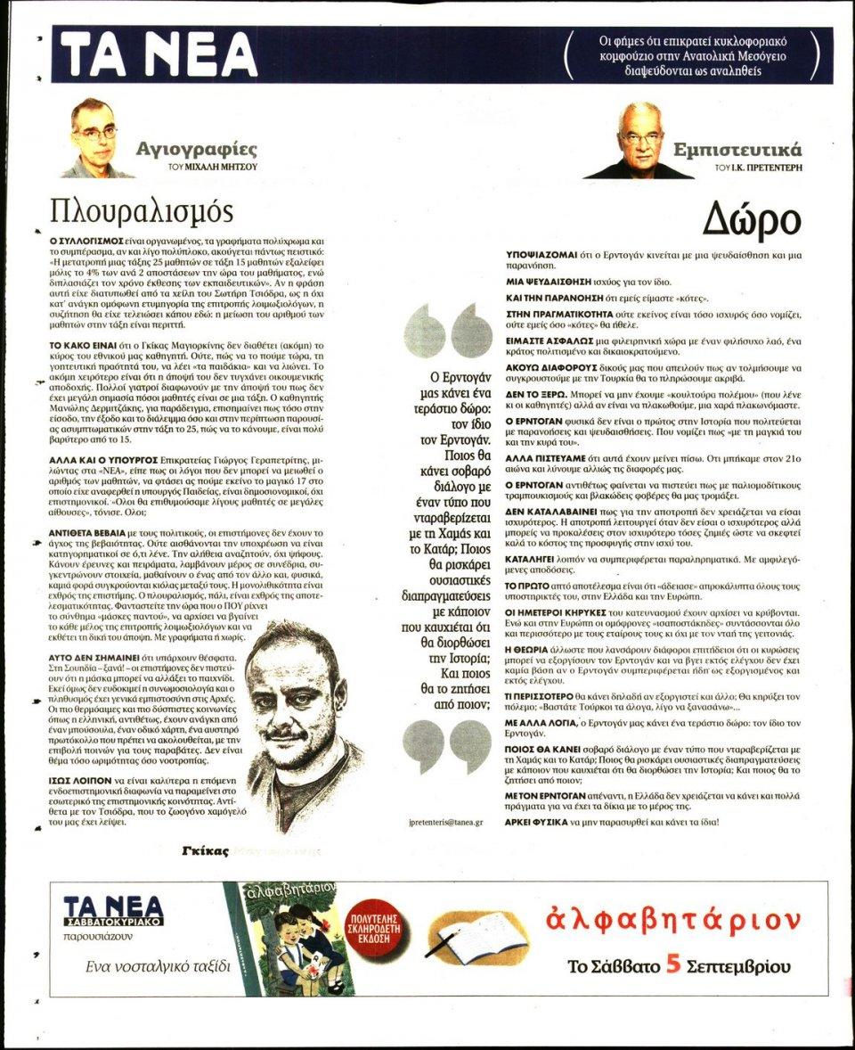 Οπισθόφυλλο Εφημερίδας - Τα Νέα - 2020-09-01
