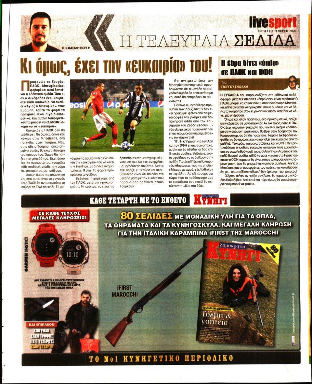 Οπισθόφυλλο Εφημερίδας - LIVE SPORT - 2020-09-01