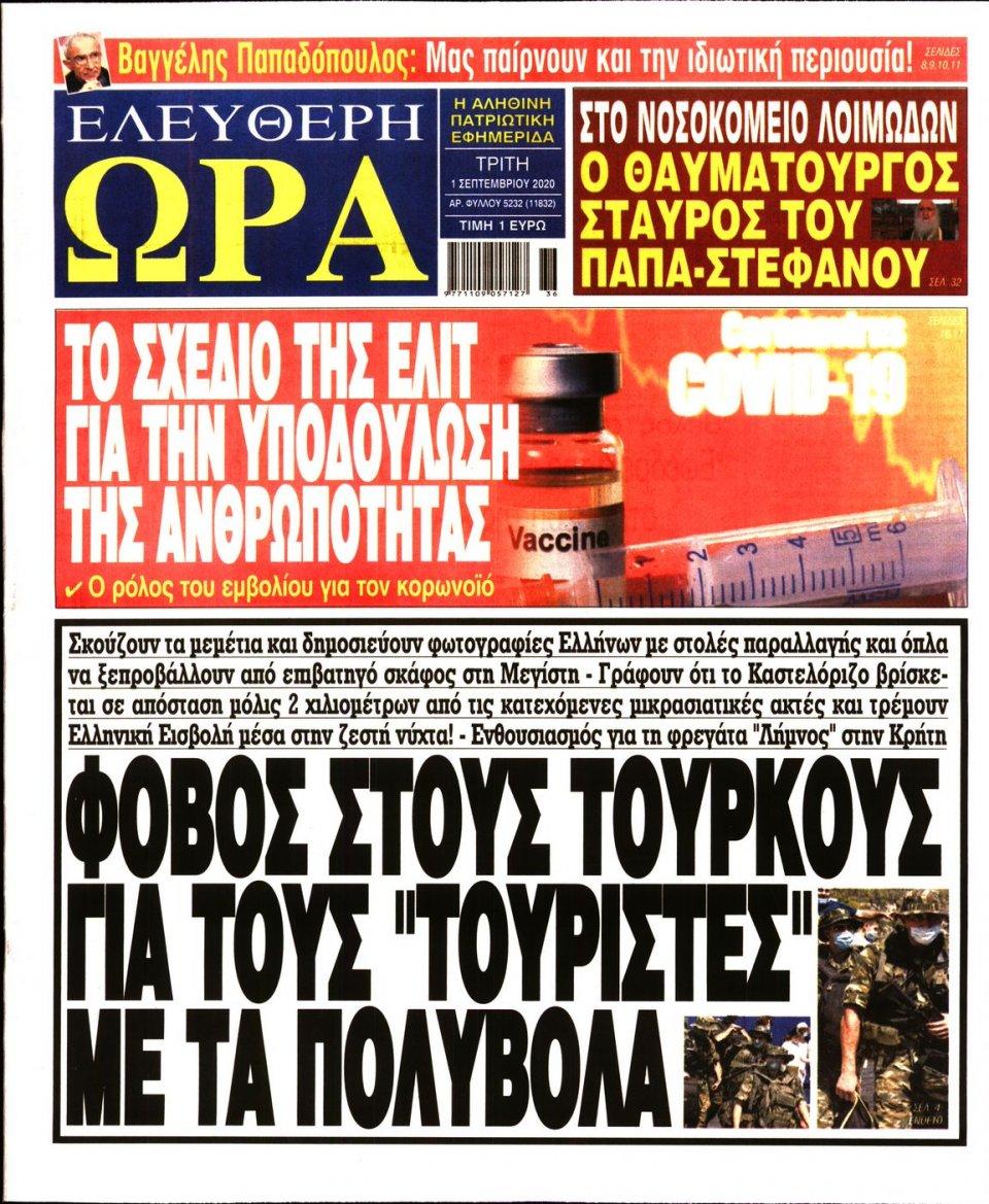 Πρωτοσέλιδο Εφημερίδας - Ελεύθερη Ώρα - 2020-09-01