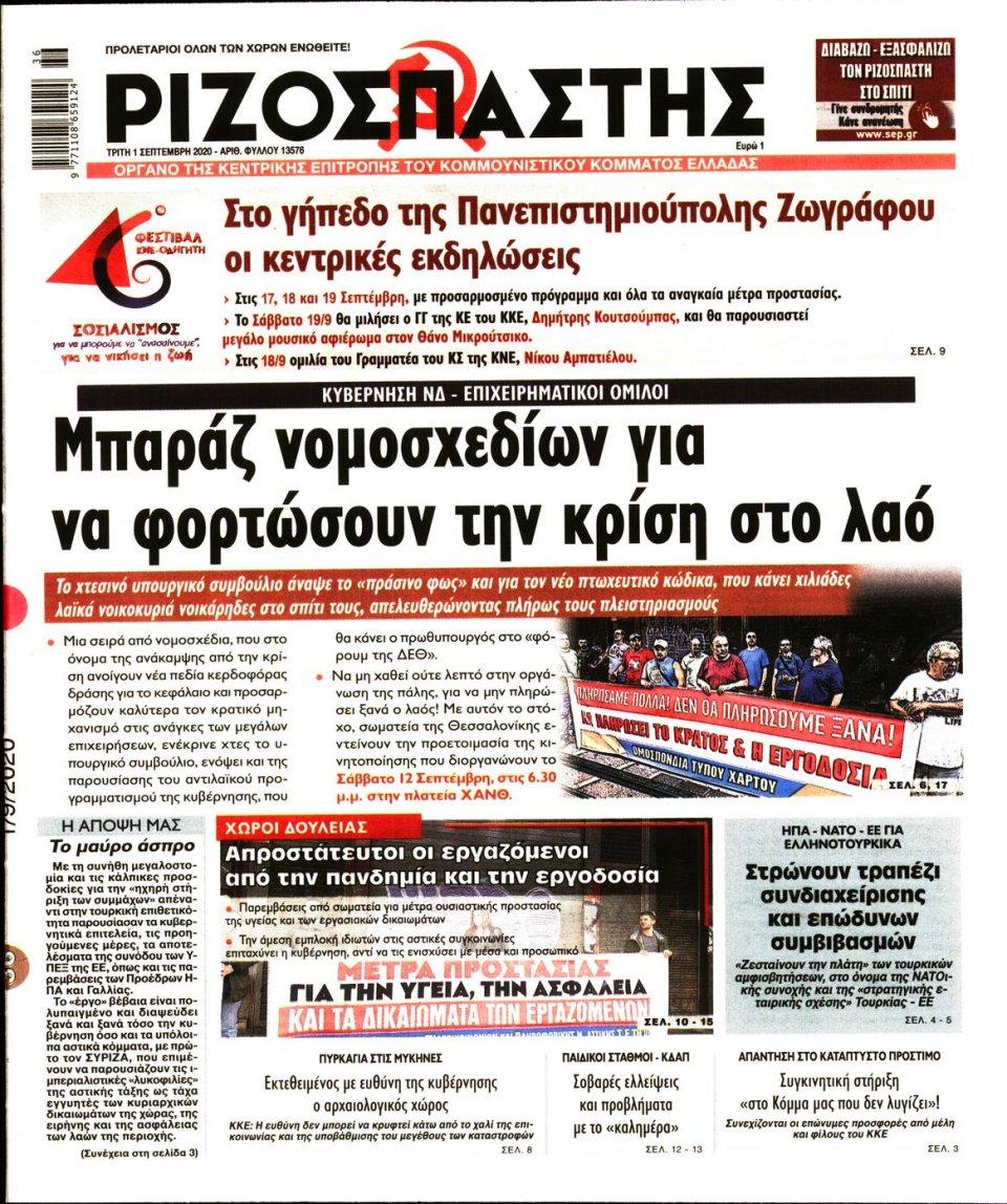 Πρωτοσέλιδο Εφημερίδας - Ριζοσπάστης - 2020-09-01