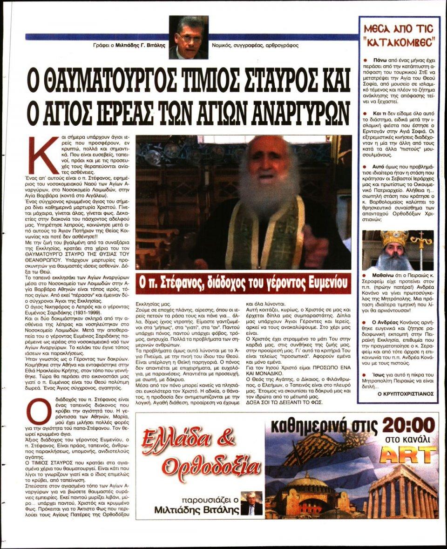 Οπισθόφυλλο Εφημερίδας - Ελεύθερη Ώρα - 2020-09-01