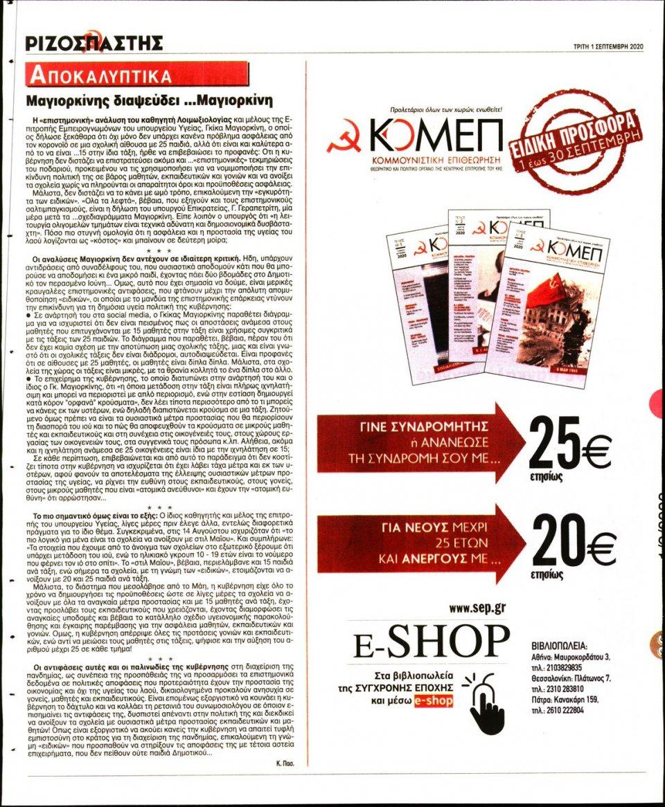 Οπισθόφυλλο Εφημερίδας - Ριζοσπάστης - 2020-09-01