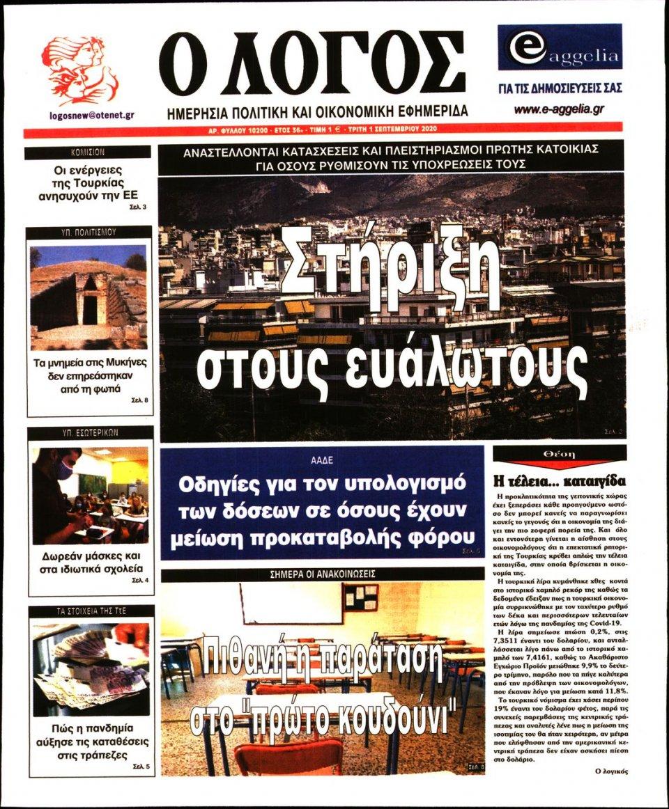 Πρωτοσέλιδο Εφημερίδας - Λόγος - 2020-09-01