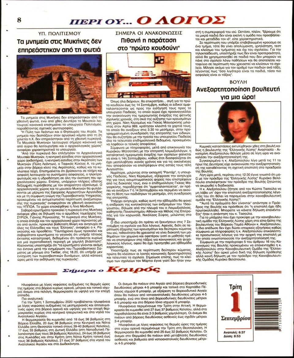 Οπισθόφυλλο Εφημερίδας - Λόγος - 2020-09-01
