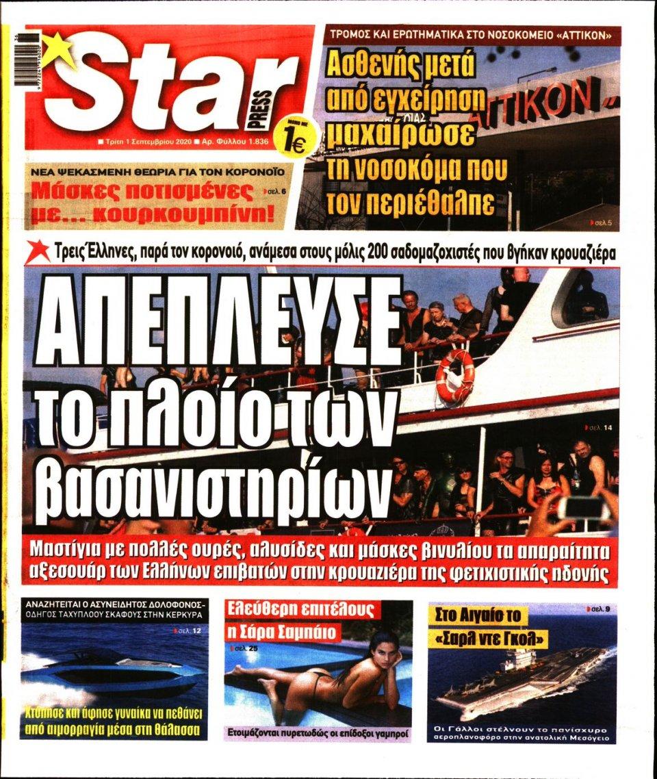 Πρωτοσέλιδο Εφημερίδας - STAR PRESS - 2020-09-01