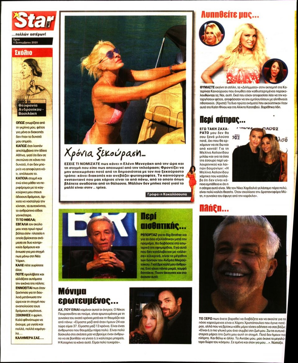 Οπισθόφυλλο Εφημερίδας - STAR PRESS - 2020-09-01