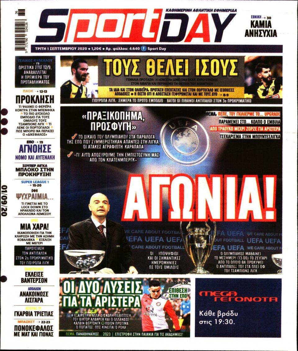 Πρωτοσέλιδο Εφημερίδας - Sportday - 2020-09-01