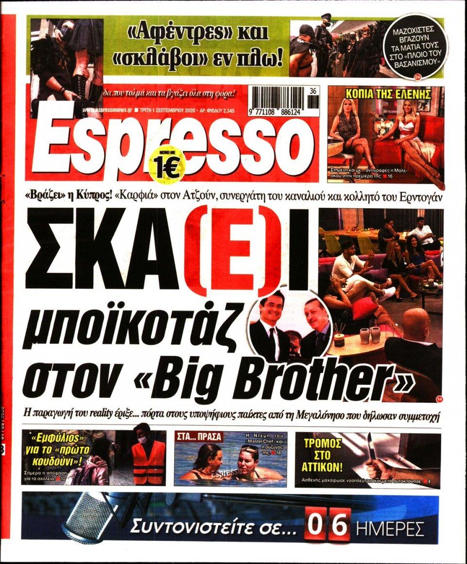 Πρωτοσέλιδο Εφημερίδας - Espresso - 2020-09-01