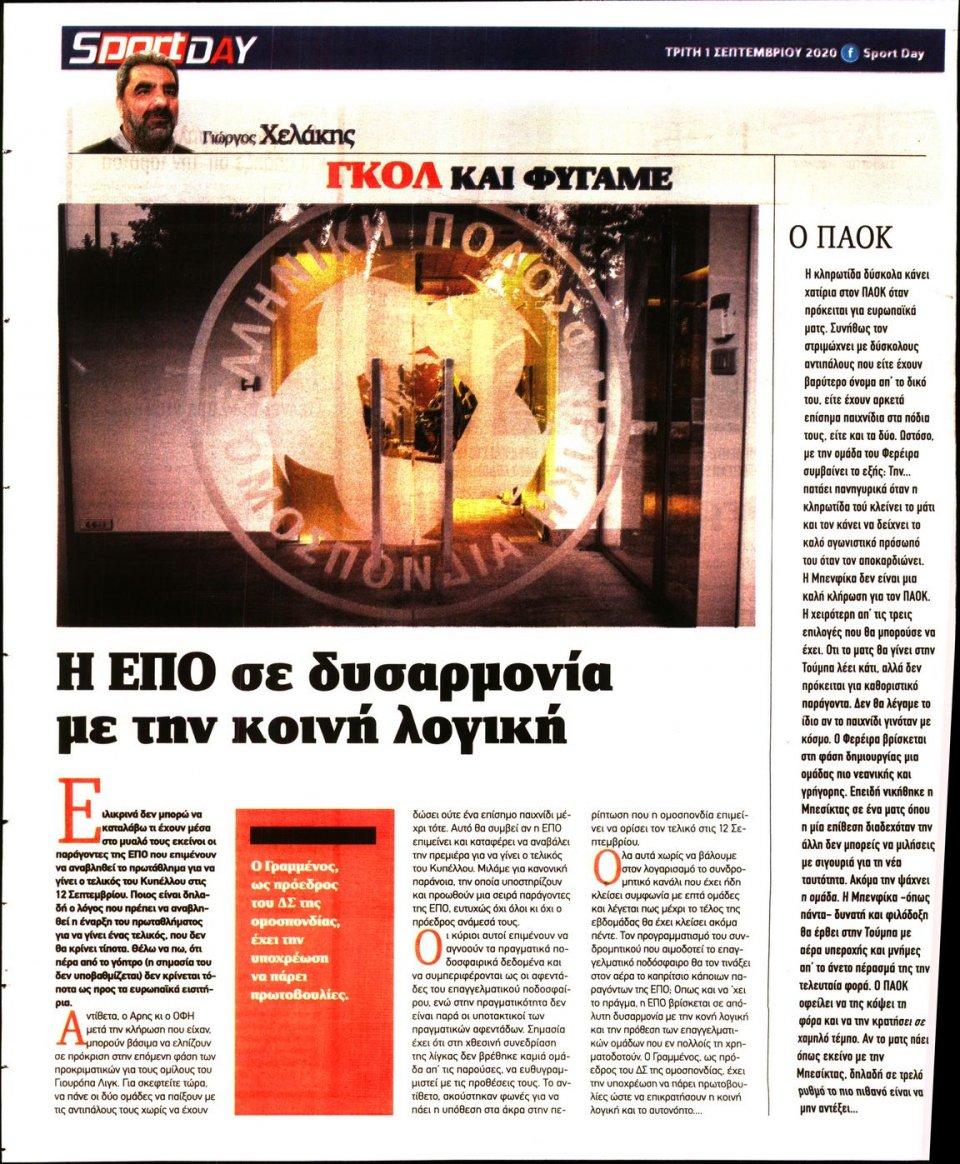 Οπισθόφυλλο Εφημερίδας - Sportday - 2020-09-01