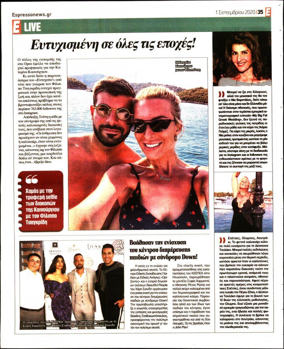 Οπισθόφυλλο Εφημερίδας - Espresso - 2020-09-01