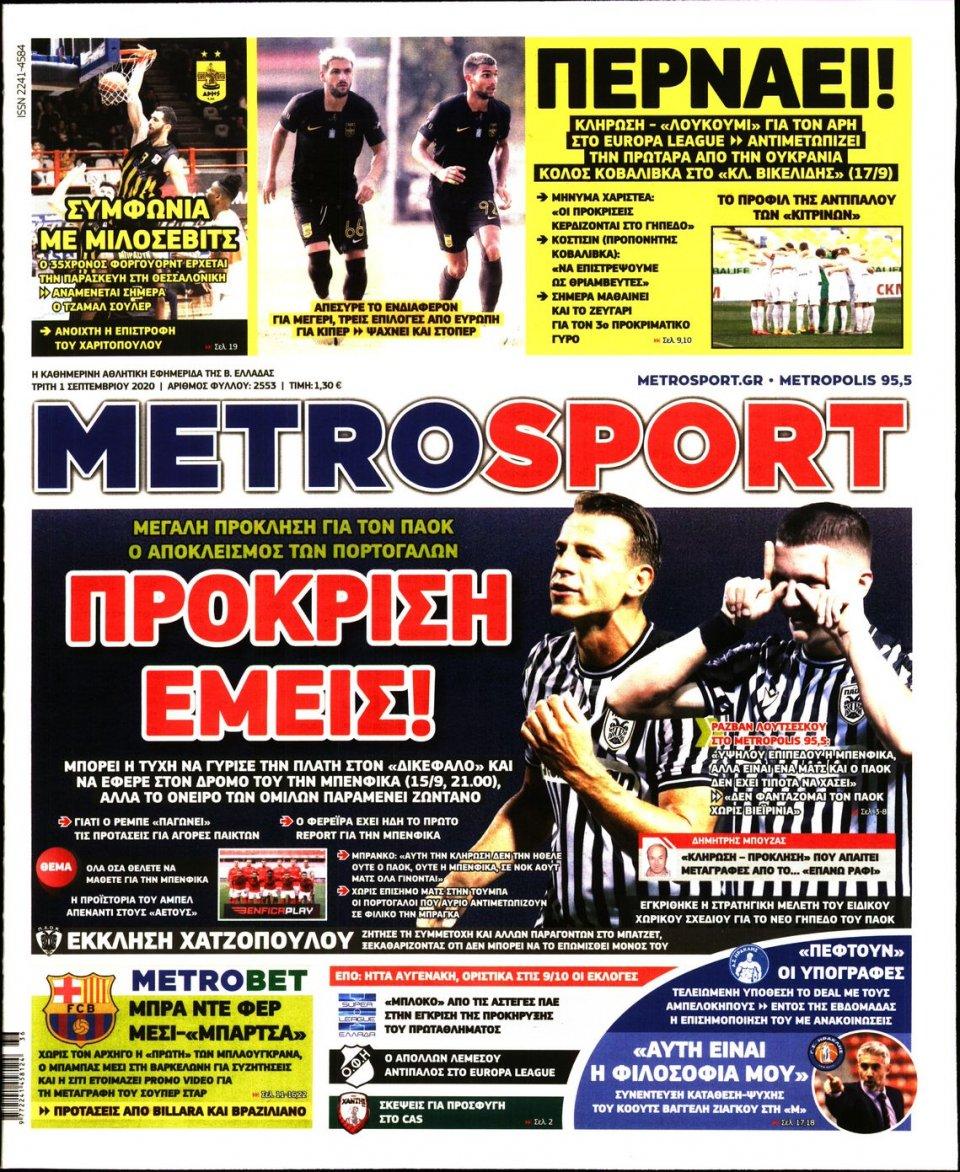 Πρωτοσέλιδο Εφημερίδας - METROSPORT - 2020-09-01