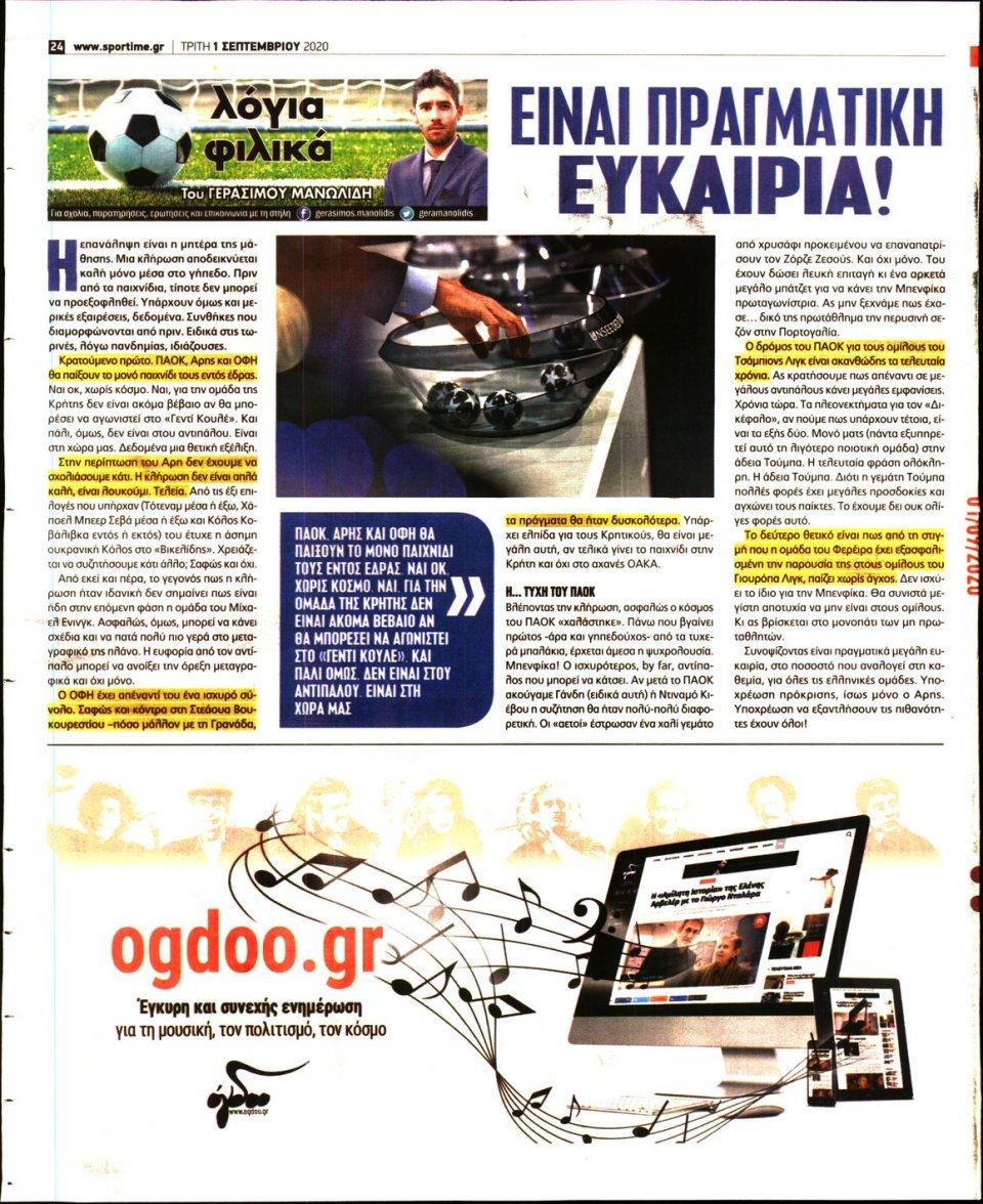 Οπισθόφυλλο Εφημερίδας - SPORTIME - 2020-09-01