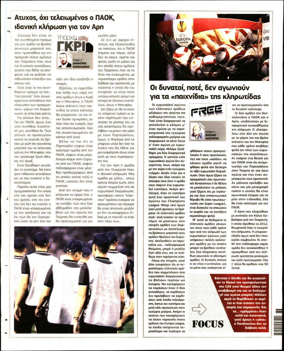 Οπισθόφυλλο Εφημερίδας - METROSPORT - 2020-09-01