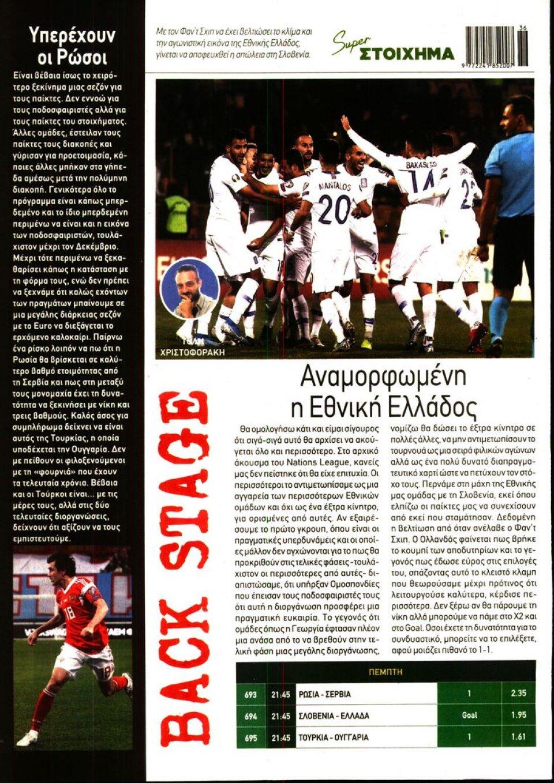 Οπισθόφυλλο Εφημερίδας - SUPER ΣΤΟΙΧΗΜΑ - 2020-09-01