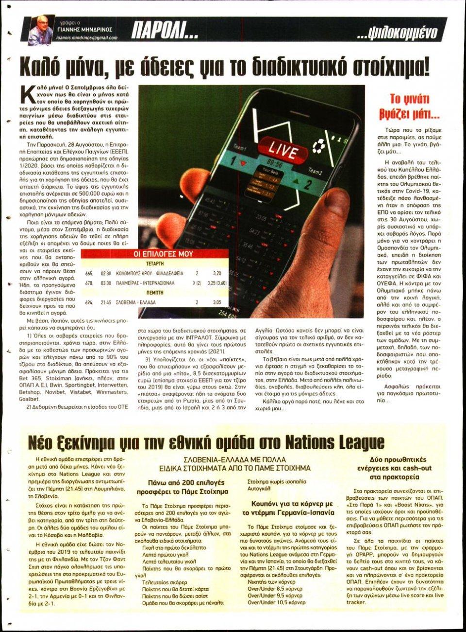 Οπισθόφυλλο Εφημερίδας - 12X Στοίχημα - 2020-09-01