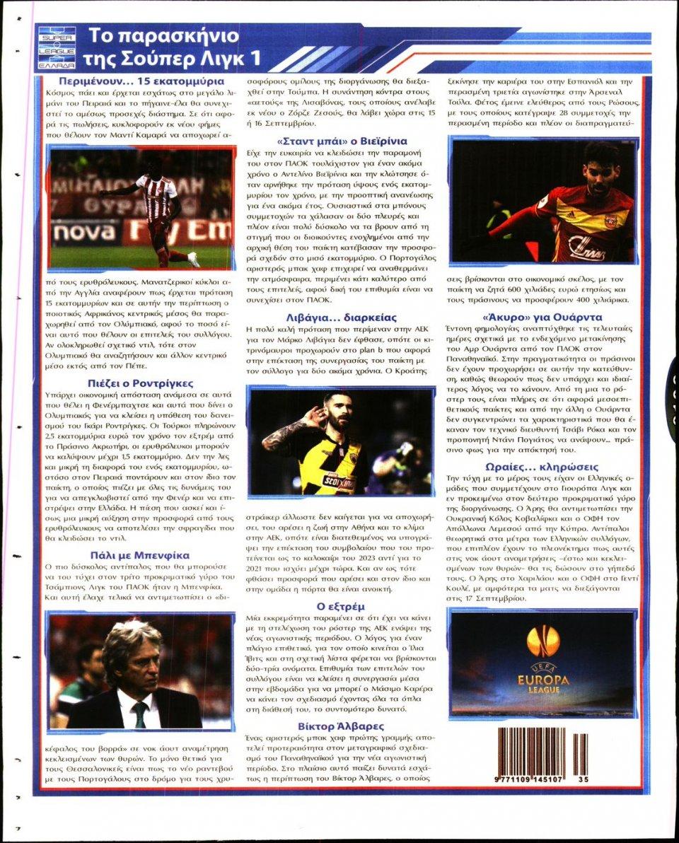 Οπισθόφυλλο Εφημερίδας - Προγνωσπόρ - 2020-09-01