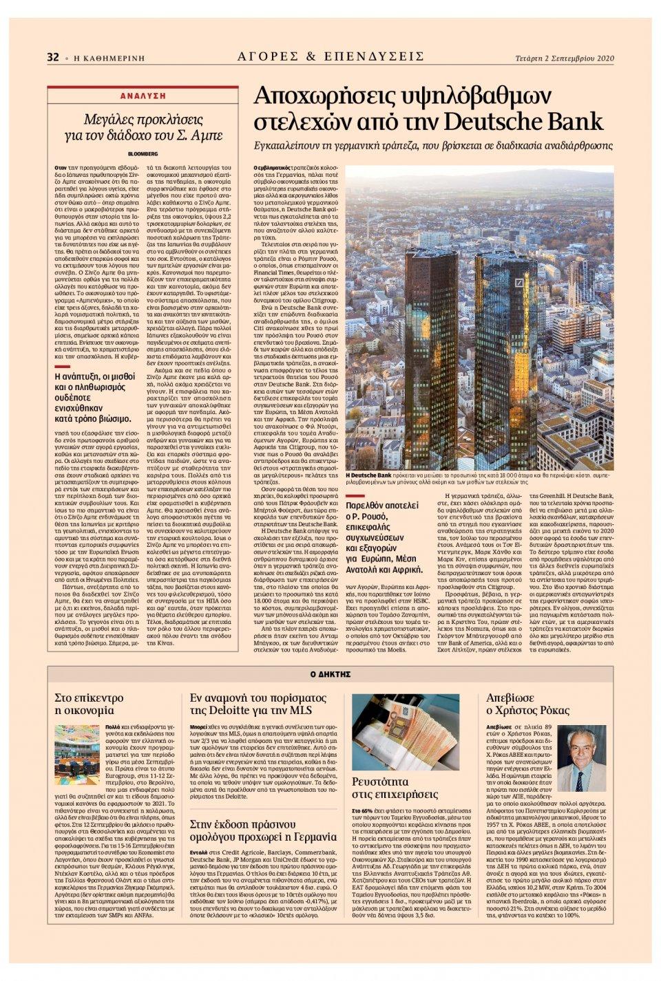 Οπισθόφυλλο Εφημερίδας - Καθημερινή - 2020-09-02