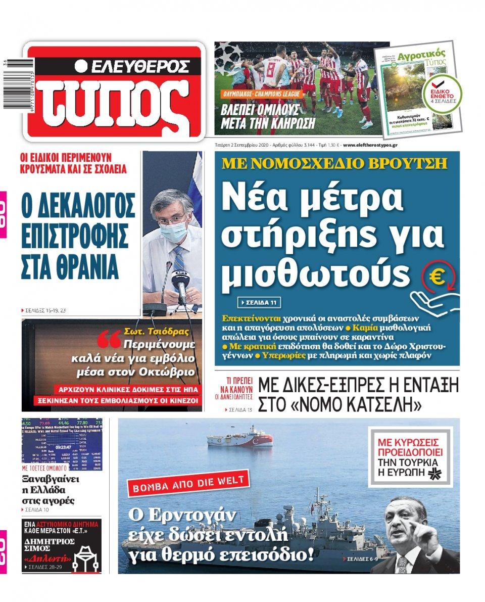 Πρωτοσέλιδο Εφημερίδας - Ελεύθερος Τύπος - 2020-09-02