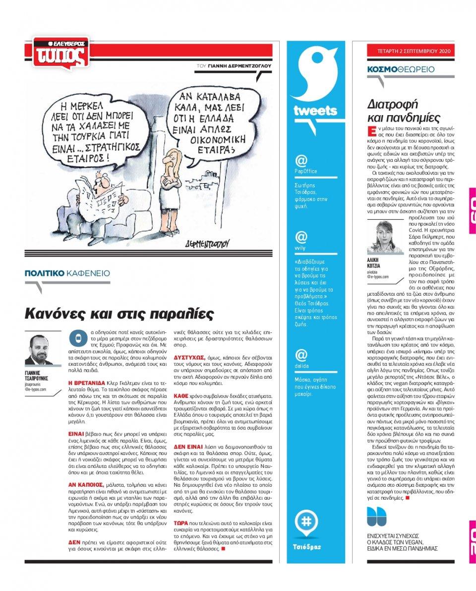 Οπισθόφυλλο Εφημερίδας - Ελεύθερος Τύπος - 2020-09-02