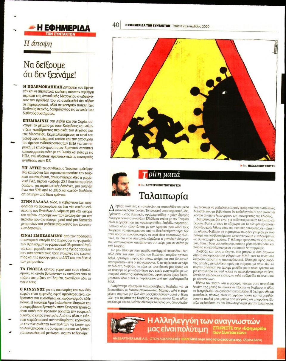 Οπισθόφυλλο Εφημερίδας - Η ΕΦΗΜΕΡΙΔΑ ΤΩΝ ΣΥΝΤΑΚΤΩΝ - 2020-09-02