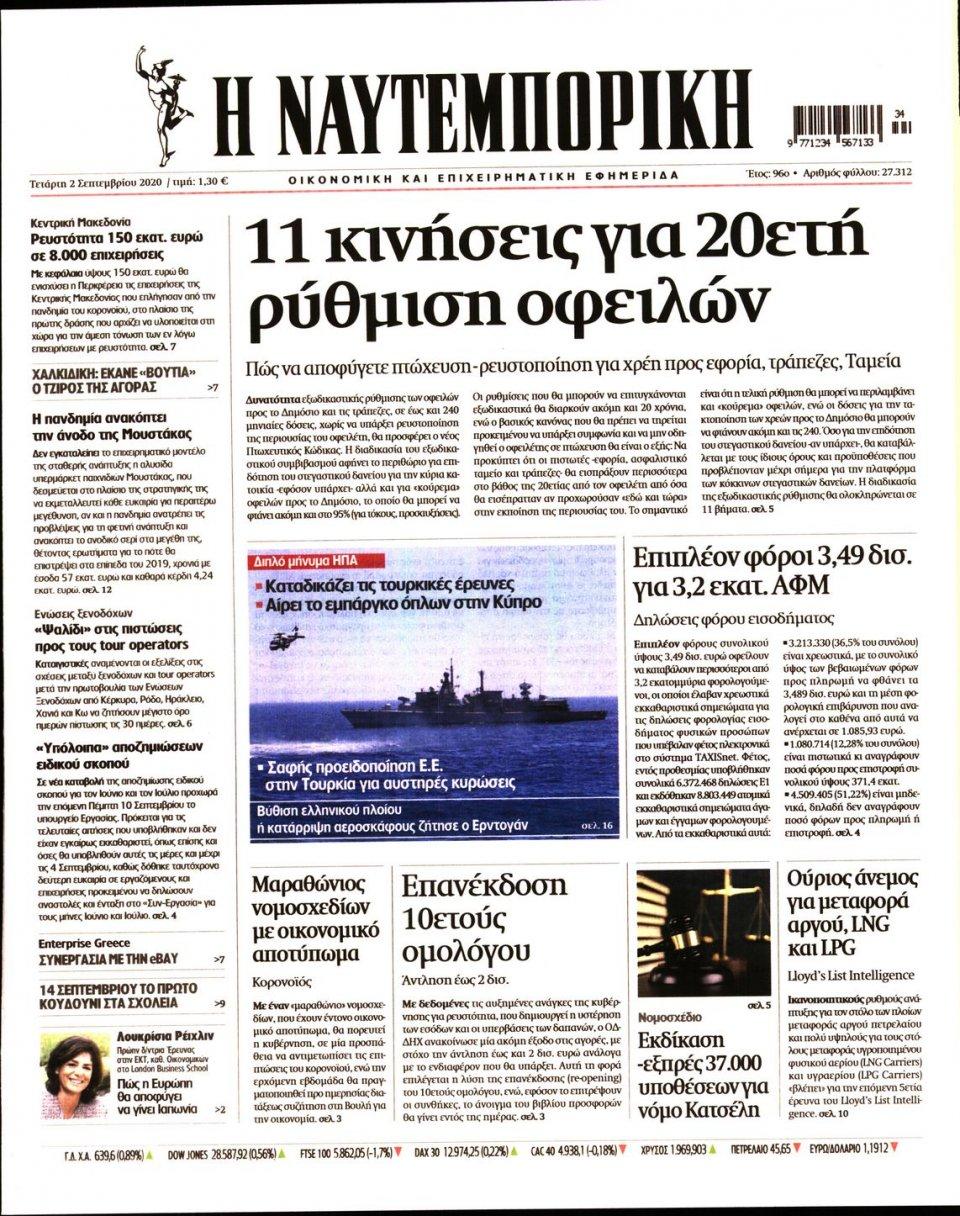 Πρωτοσέλιδο Εφημερίδας - Ναυτεμπορική - 2020-09-02