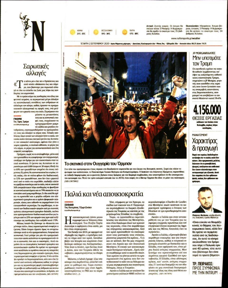 Οπισθόφυλλο Εφημερίδας - Ναυτεμπορική - 2020-09-02