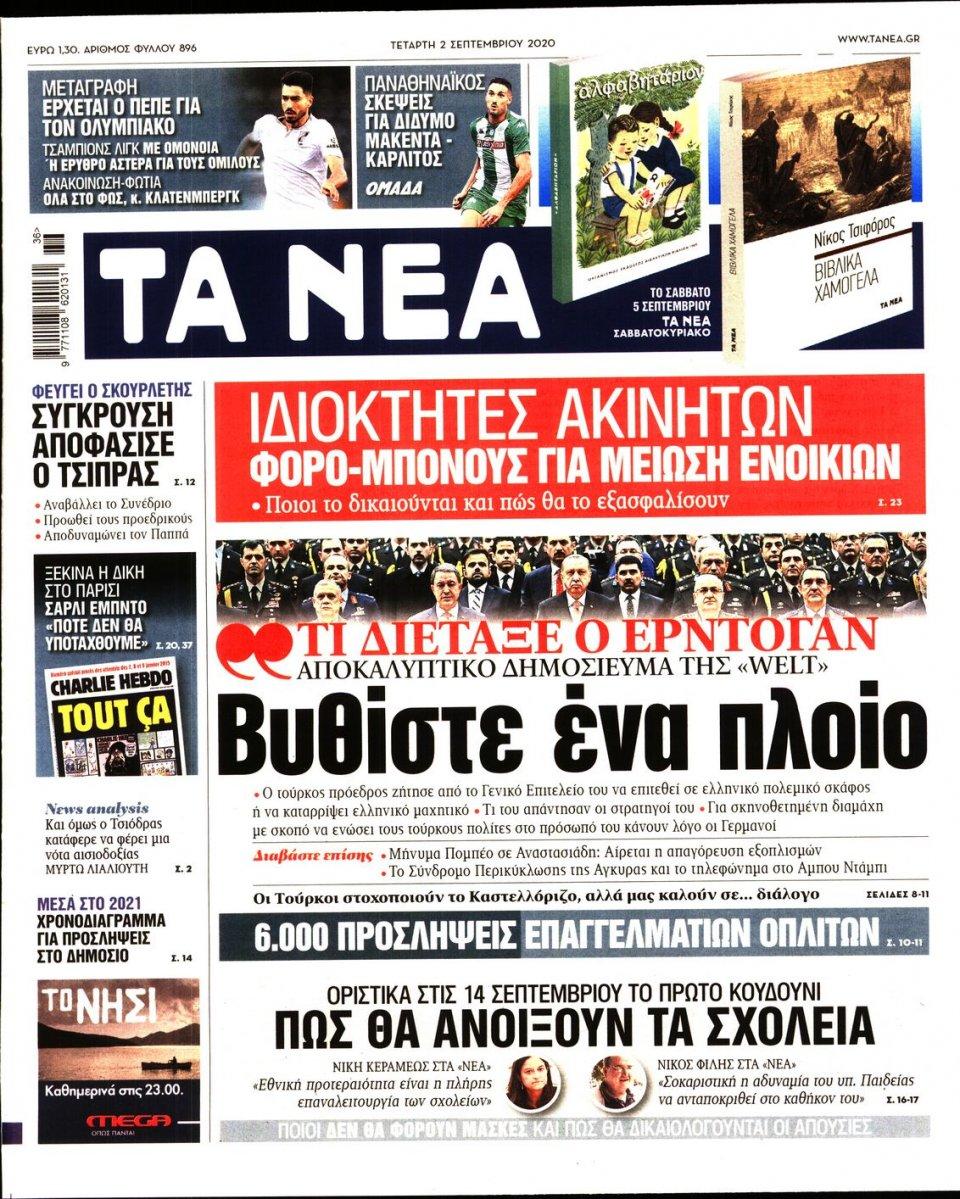 Πρωτοσέλιδο Εφημερίδας - Τα Νέα - 2020-09-02