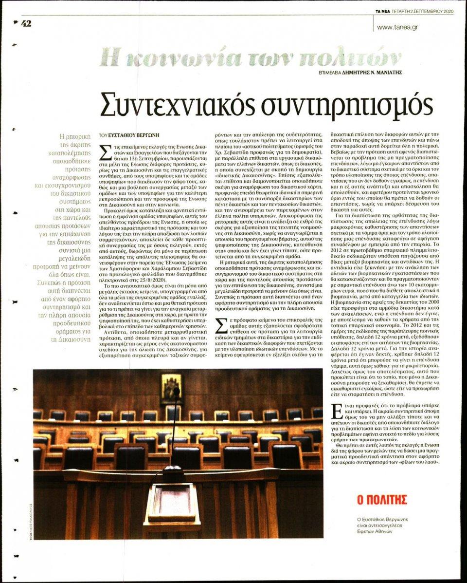 Οπισθόφυλλο Εφημερίδας - Τα Νέα - 2020-09-02