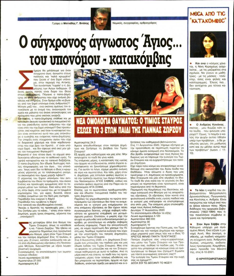 Οπισθόφυλλο Εφημερίδας - Ελεύθερη Ώρα - 2020-09-02