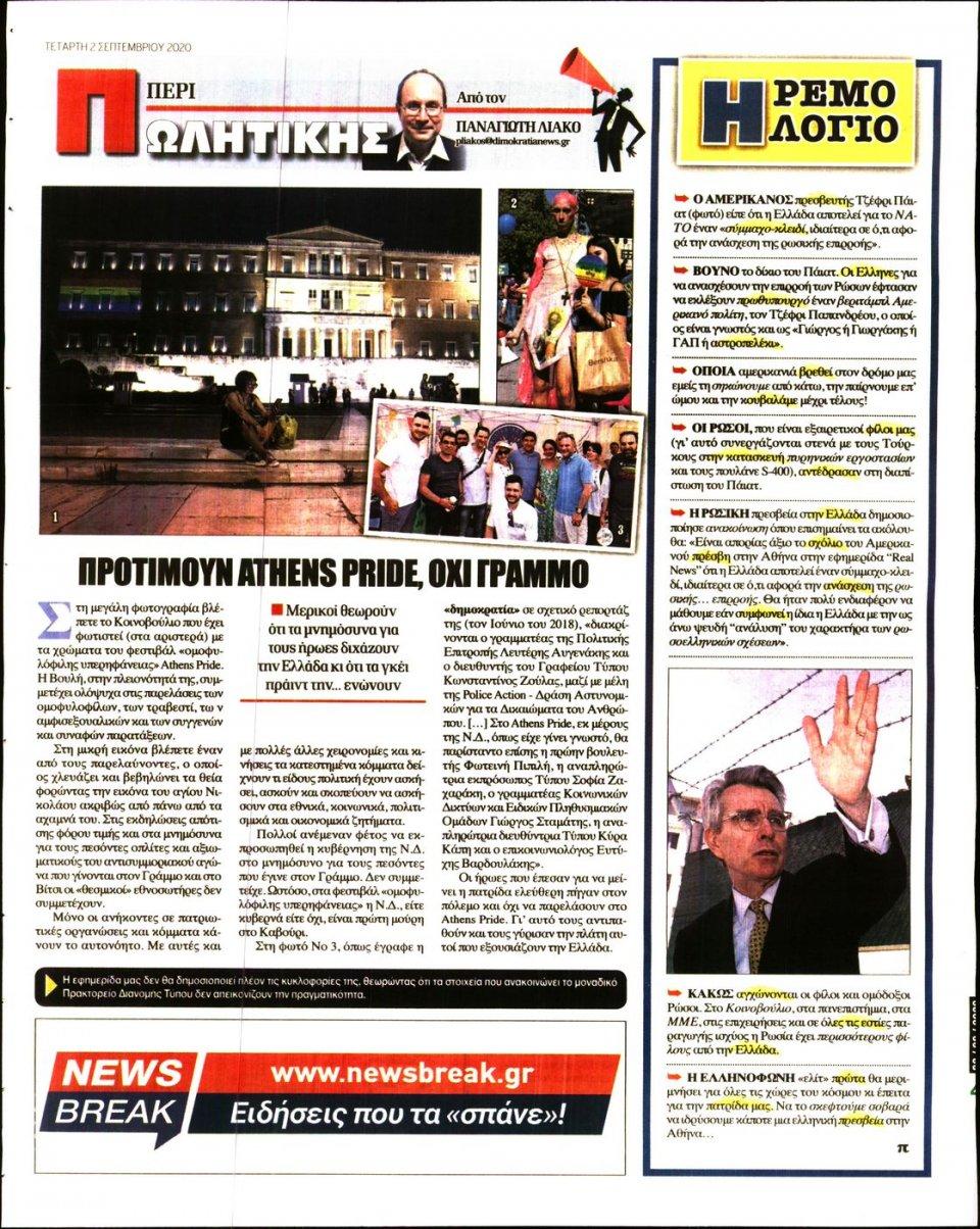 Οπισθόφυλλο Εφημερίδας - ΔΗΜΟΚΡΑΤΙΑ - 2020-09-02