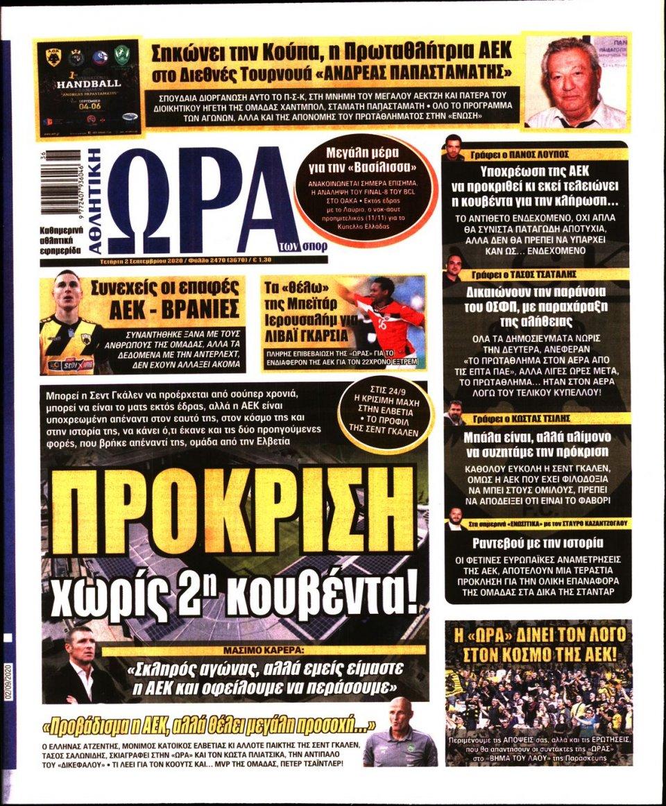 Πρωτοσέλιδο Εφημερίδας - Ώρα για Σπόρ - 2020-09-02