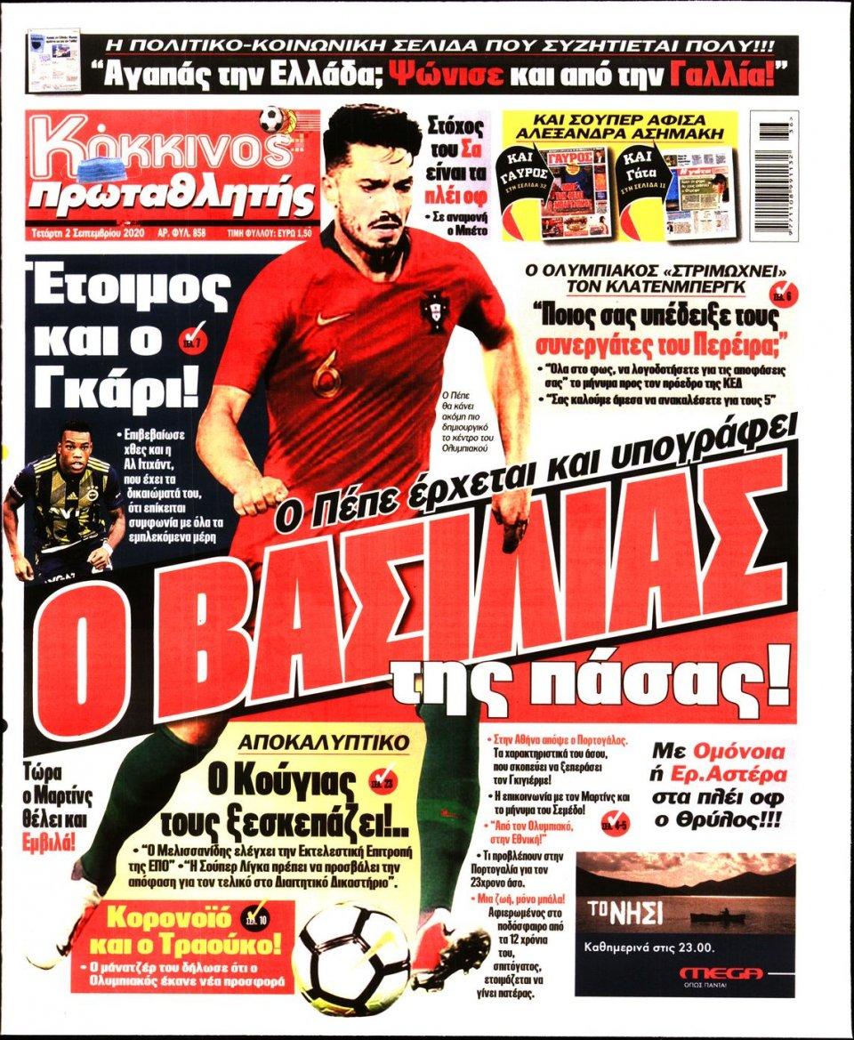 Πρωτοσέλιδο Εφημερίδας - Πρωταθλητής - 2020-09-02